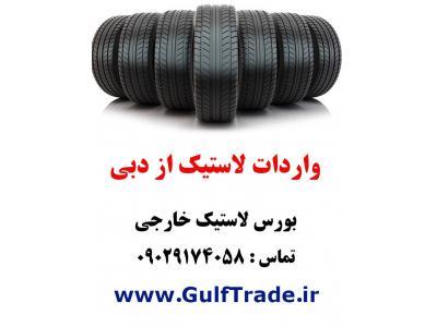 واردات عمده لاستیک از دبی